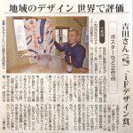 受賞したiFデザイン賞についてデーリー東北新聞さんに記事にしていただきました