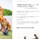 『灯台もと暮らし』さんによる十和田特集(2017年7月開始)にともない字と図が取材されました
