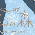 ラハティ国際ポスタートリエンナーレ2017入選