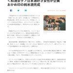 〈河北新報〉2017/09/05掲載_「好きになっちゃった」