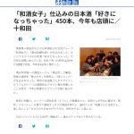 〈東奥日報〉2017/09/05掲載_「好きになっちゃった」