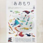 字と図がデザインを担当した県民だより『あおもり』8月号が総務大臣賞を受賞!