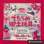 『でたらめ郷土玩具展』(2月29.30 3月1日)と、『まる市』(1日)開催。