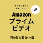 Amazonプライムビデオも捨てたもんじゃない死ぬほど面白い映画4選