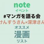noteイベント2020_0514_けんすうさん×深津貴之さん 「マンガを語る会」トーク全おすすめ漫画リスト#マンガを語る会