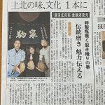 [東奥日報]新聞に取り上げられました。南部裂織り+盛田庄兵衛+デザイン=華頂リニューアル