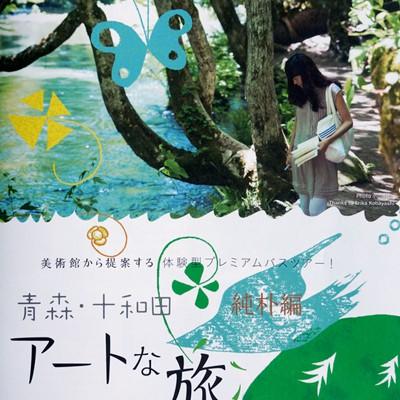 """【十和田市現代美術館】青森・十和田""""純朴編""""アートな旅_パンフレットつくりました!"""