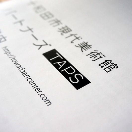 十和田市現代美術館のパートナーズ【TAPS】『ロゴマーク』と『ロゴタイプ』をデザインしました。