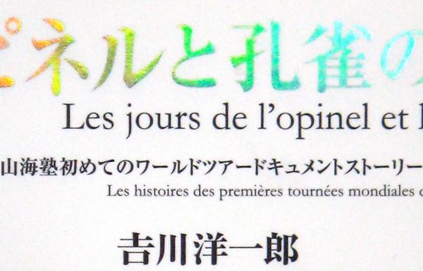 舞踏カンパニー山海塾の自伝書籍『オピネルと孔雀の日』の装幀およびブックデザイン