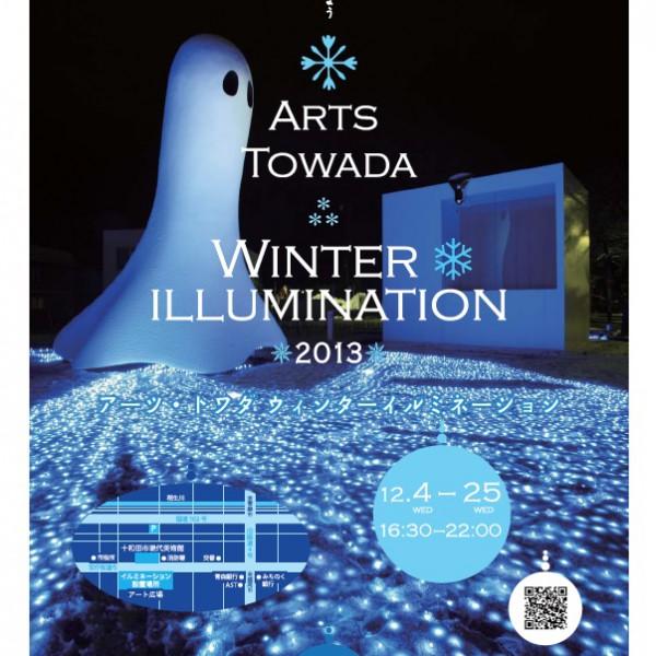 アーツ・トワダ・ウィンター・イルミネーション2013のポスターをつくりました