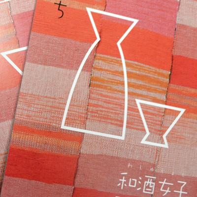 十和田に来て、初仕事『和酒女子のガイドブック』作りました
