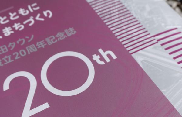イオン下田20年史をデザインしました